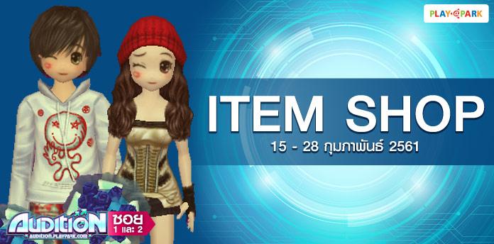 [AUDITION] Item Shop SPECIAL OFFER : 15 - 28 กุมภาพันธ์ 2561