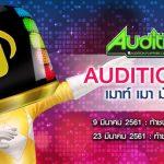 Audition-LIVE-MAR18