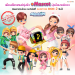 Audition-Mascot-1040×1040