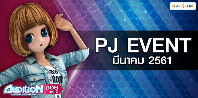 [AUDITION] PJ EVENT ประจำเดือนมีนาคม 2561