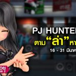 Audition-PJHunterCodeMAR18