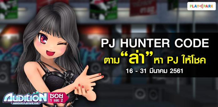 "[AUDITION] PJ HUNTER CODE : ตาม ""ล่า"" หา PJ ให้โชค"