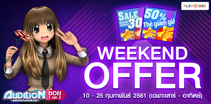 [AUDITION] โปรโมชั่น Weekend Offer