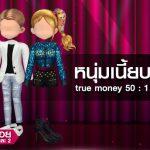 Audition-True50MAR18