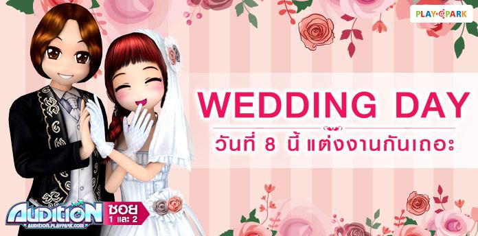 [AUDITION] Wedding Day วันที่ 8 นี้ แต่งงานกันเถอะ : 8 มีนาคม 2561