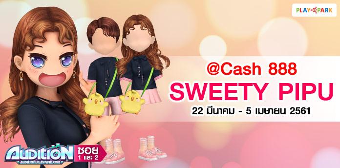[AUDITION] โปรโมชั่น @Cash 888 บาท : Sweety PIPU