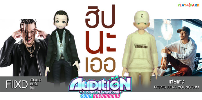[AUDITION Song Recommend] FIIXD & DOPER ฮิป-นะ-เออ