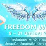 Patch-FreedomWing-jan