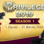 Patch-Privilege2019-401×227