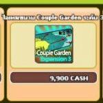 au expand-the-garden 01
