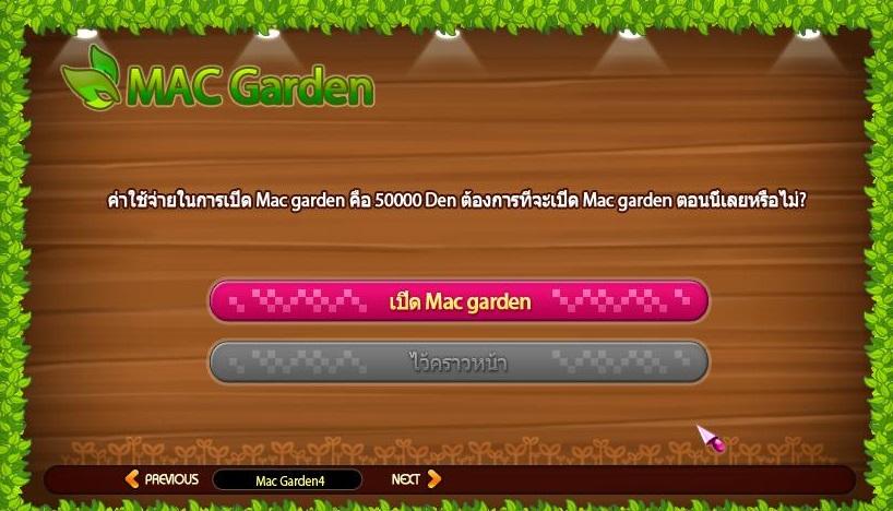 วิธีการใช้งาน Mac Garden ตอนที่ 1