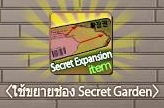 การใช้งาน secret garden [ตอนที่ 3 ผสมชุด]