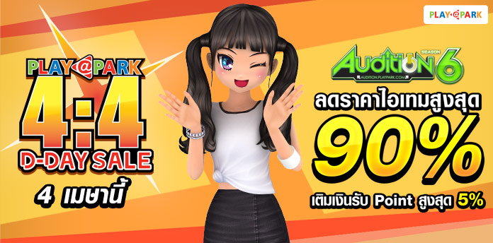 [AUDITION] PLAYPARK 4:4 D-Day Sale