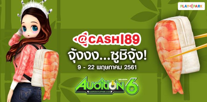 [AUDITION] โปรโมชั่น @Cash 189 บาท : จุ้งงง...ซูชิจุ้ง!