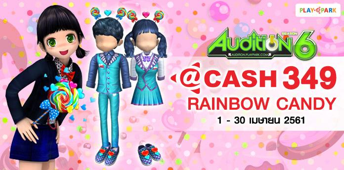 [AUDITION] โปรโมชั่น @Cash 349 บาท : Rainbow Candy