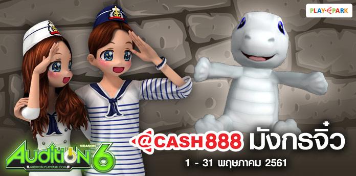 [AUDITION] โปรโมชั่น @Cash 888 บาท : มังกรจิ๋ว