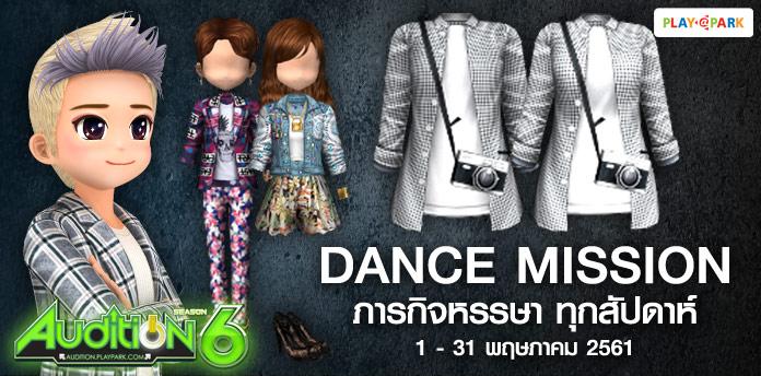 [AUDITION] DANCE MISSION : ภารกิจหรรษา ทุกสัปดาห์