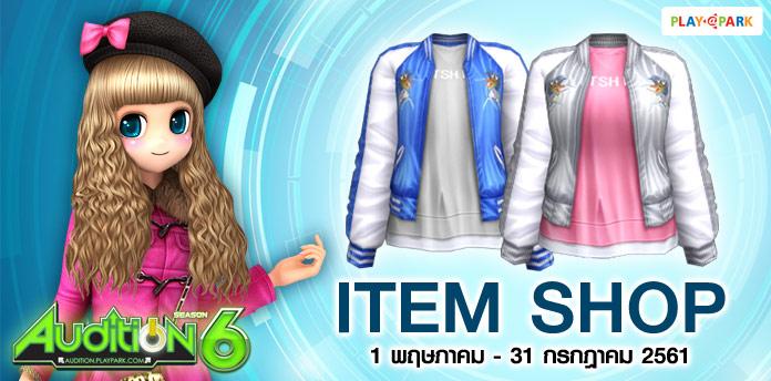 [AUDITION] ITEM SHOP : เสื้อ We Are Couple! ถาวร 129 บาท