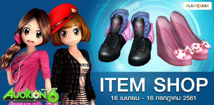 [AUDITION] ITEM SHOP : รองเท้า Lovely Pink Lips ถาวร 99 บาท