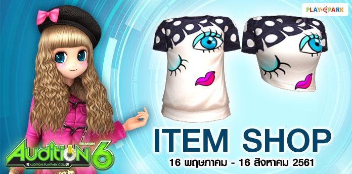 [AUDITION] ITEM SHOP : เสื้อ Wink Couple ถาวร 99 บาท