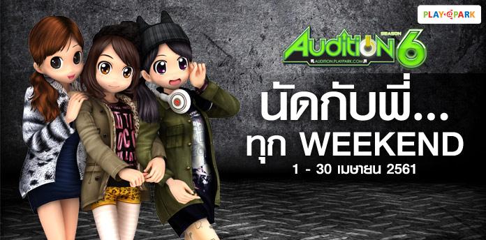 [AUDITION] นัดกับพี่...ทุก Weekend เดือนเมษายน 2561