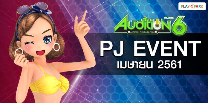 [AUDITION] PJ EVENT ประจำเดือนเมษายน 2561