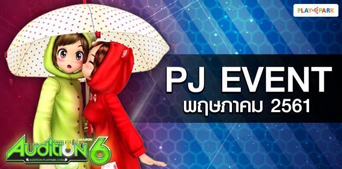[AUDITION] PJ EVENT เดือนพฤษภาคม 2561