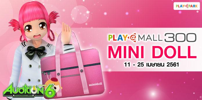 [AUDITION] โปรโมชั่น PlayMall 300 บาท : Mini Doll
