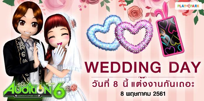 [AUDITION] Wedding Day วันที่ 8 นี้ แต่งงานกันเถอะ : 8 พฤษภาคม 2561