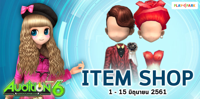 [AUDITION] ITEM SHOP : เซ็ต Flower To You Rose ถาวร 499 บาท