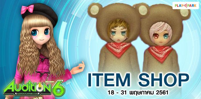 [AUDITION] ITEM SHOP : Bear Set Costume ถาวร 499 บาท