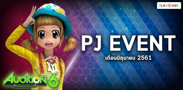 [AUDITION] PJ EVENT เดือนมิถุนายน 2561