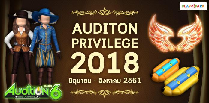 [AUDITION] PRIVILEGE 2018 #SEASON1 : มิถุนายน - สิงหาคม 2561