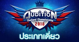 [ATC2018] คำถามที่พบบ่อย AUDITION THAILAND CHAMPIONSHIP 2018