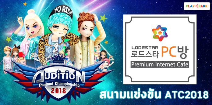 [ATC2018] ประกาศสนามแข่งขัน AUDITION THAILAND CHAMPIONSHIP 2018
