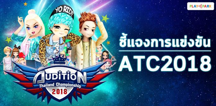 [ATC2018] ชี้แจงการแข่งขัน AUDITION THAILAND CHAMPIONSHIP 2018