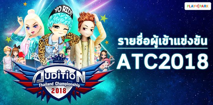 [ATC2018] รายชื่อผู้มีสิทธิ์เข้าแข่งขัน AUDITION THAILAND CHAMPIONSHIP 2018