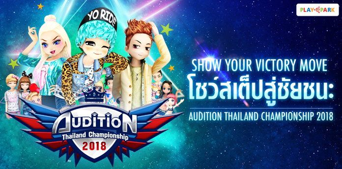 [ATC2018] AUDITION THAILAND CHAMPIONSHIP 2018