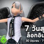 Audition-7LoginJUL18