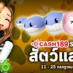 Audition-@Cash189JUL18