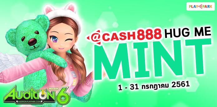 [AUDITION] โปรโมชั่น @Cash 888 บาท : Hug Me Mint
