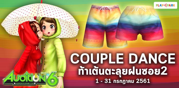 [AUDITION] COUPLE DANCE ภารกิจรักท้าเต้นตะลุยฝนซอย2