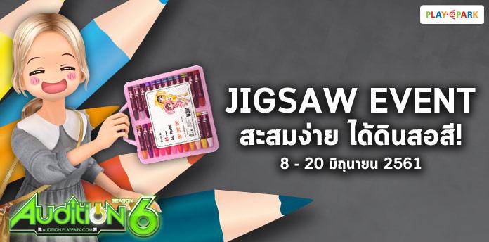 [AUDITION] JIGSAW EVENT : สะสมง่าย ได้ดินสอสี!