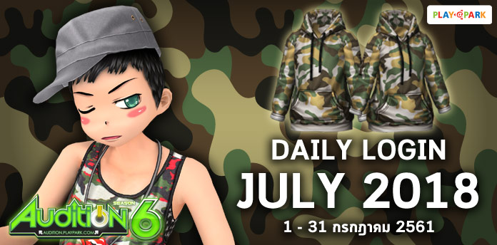 [AUDITION] DAILY LOGIN JULY 2018