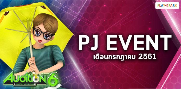 [AUDITION] PJ EVENT เดือนกรกฎาคม 2561