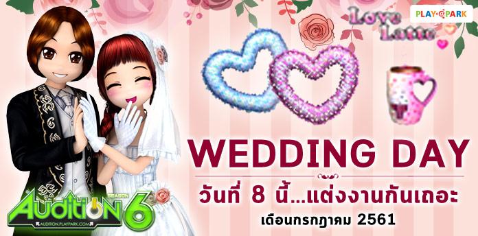 [AUDITION] Wedding Day วันที่ 8 นี้ แต่งงานกันเถอะ เดือนกรกฎาคม 2561