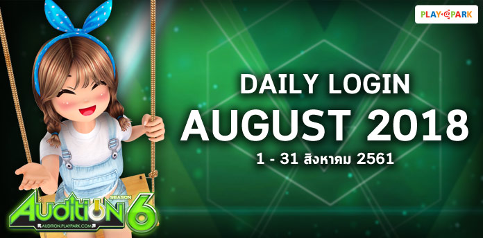 [AUDITION] DAILY LOGIN AUGUST 2018