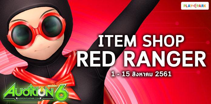 [AUDITION] ITEM SHOP : เซ็ต Red Ranger ถาวร 289 บาท