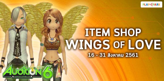 [AUDITION] ITEM SHOP : เซ็ต Wings of Love ถาวร 289 บาท