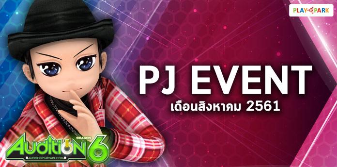 [AUDITION] PJ EVENT เดือนสิงหาคม 2561